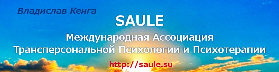 САУЛЕ